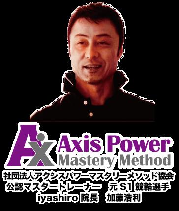 静岡県のアクシスメソッドならアスリートが通う治療院iyashiro