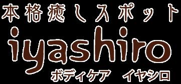 静岡県のアクシスメソッドならアスリートが通うパフォーマンスアップサロンiyashiro