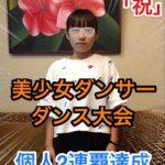 ダンス少女2連覇達成!