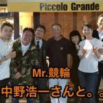 Mr.競輪 中野浩一さんと。。