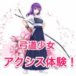 弓道少女アクシス体験!