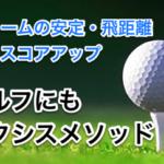 ゴルファーアクシス体験!