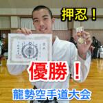 龍勢空手道大会、優勝!