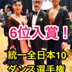 ダンス大会6位入賞!