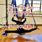 バレー・ダンスのインストラクターがアクシス体験!