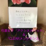 弓道女子アクシス注入!