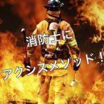 消防士にアクシスメソッド!