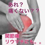関節痛・リウマチにも。。