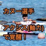 カヌー選手優勝!