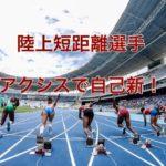 陸上競技短距離男子、自己新!