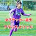 女子サッカー選手「アクシスメソッド」