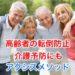 高齢者の介護予防にもアクシスメソッド